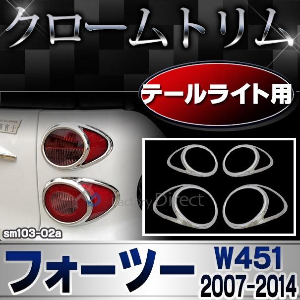 ri-sm103-02a テールライト用 Smart Fortwo スマ...