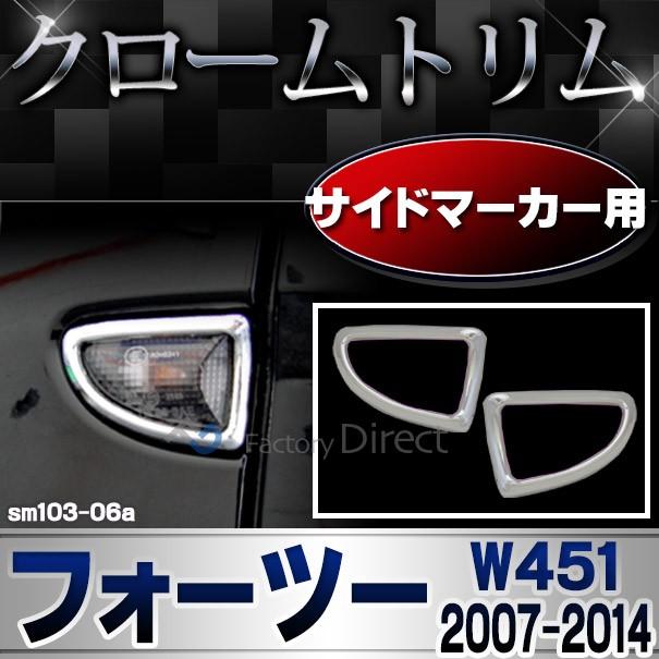 ri-sm103-06a サイドマーカー用 Smart Fortwo ス...