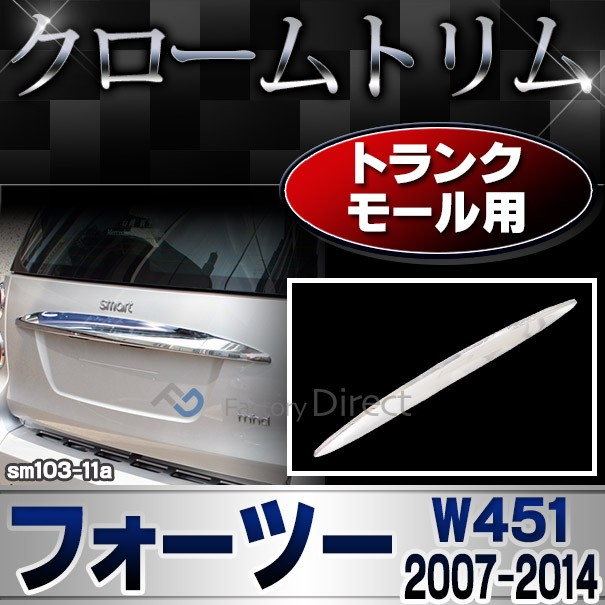 ri-sm103-11a トランクモール用 Smart Fortwo ス...