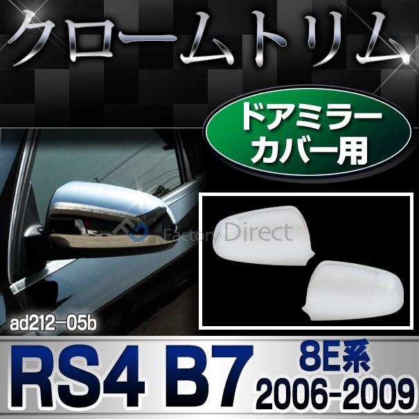 ri-ad212-05b ドアミラーカバー用 RS4 B7(8E系 20...