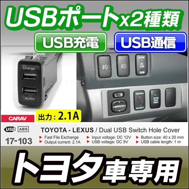 USB17-103 トヨタ車系(高さ40mm)USB通信入力ポー...