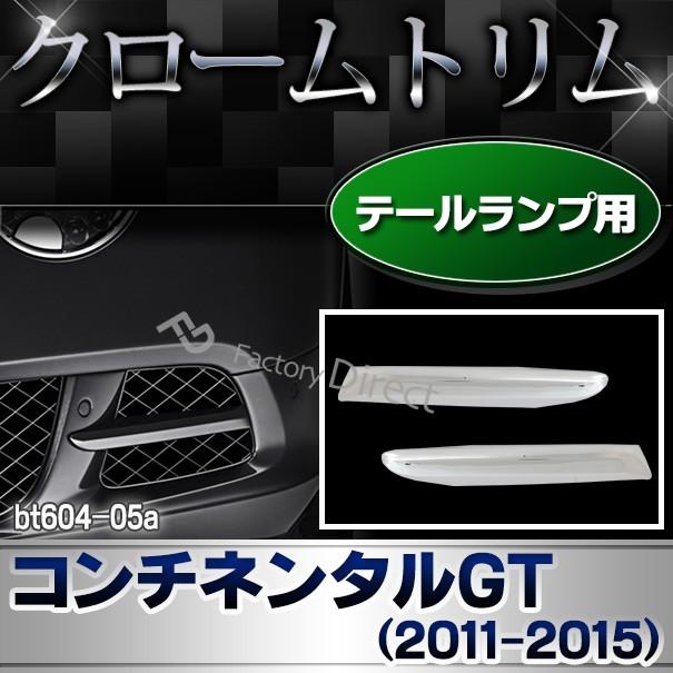 ri-bt604-05a バンパーモール用 Bentley Continen...
