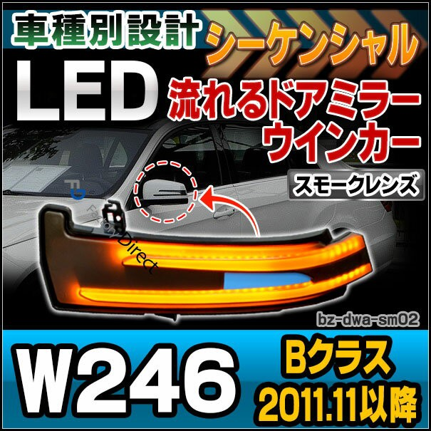 ll-bz-dwa-sm02 スモークレンズ LEDドアミラーウ...