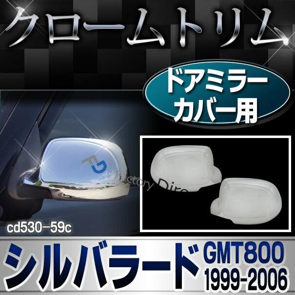 ri-cd530-59c ドアミラーカバー用 Chevrolet Silv...