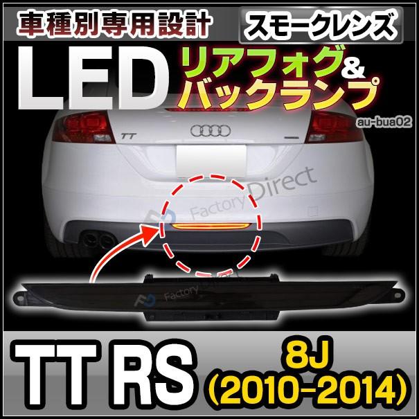 ll-au-bua-sm02 スモークレンズ LED リアフォグ&...
