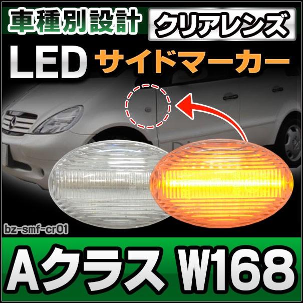 ll-bz-smf-cr01 クリアーレンズ Aクラス W168 LED...