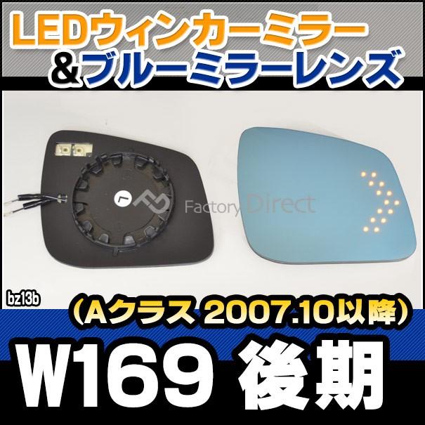 lm-bz13b Aクラス W169(後期 2007.10以降 H19.10...