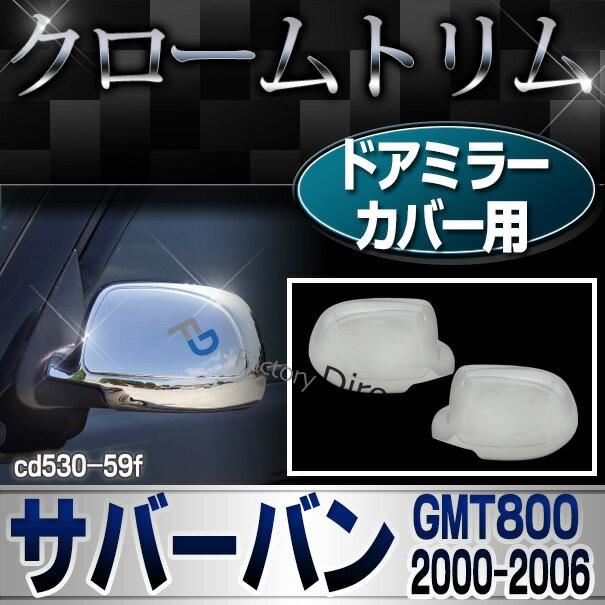 ri-cd530-59f ドアミラーカバー用 Chevrolet Subu...