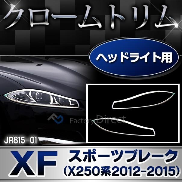 RI-JR815-01(814-01) ヘッドライト用 クロームメ...