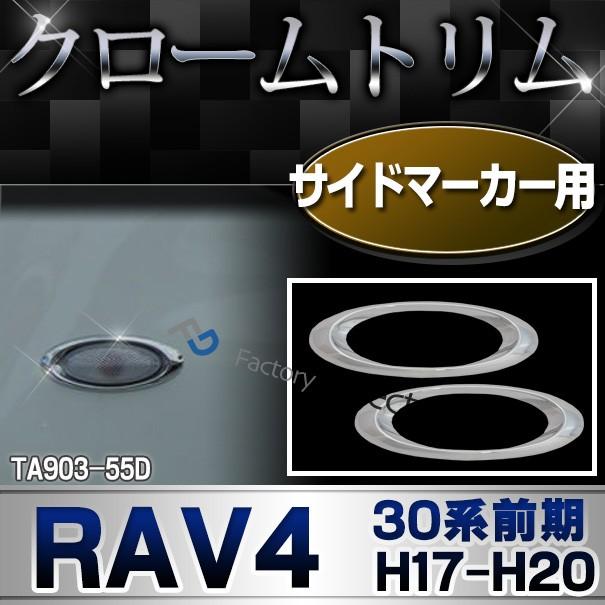ri-ta903-55d サイドマーカー用 RAV4 ラヴフォー(...