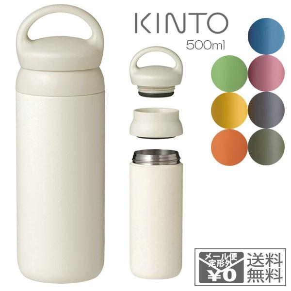 送料無料 KINTO キントー デイオフタンブラー 500...