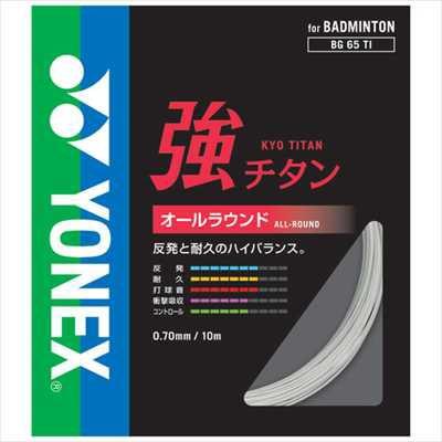 YONEX BG65TI バドミントン ストリング(単張) 強...
