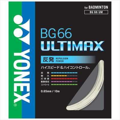 YONEX BG66UM バドミントン ストリング(単張) BG6...