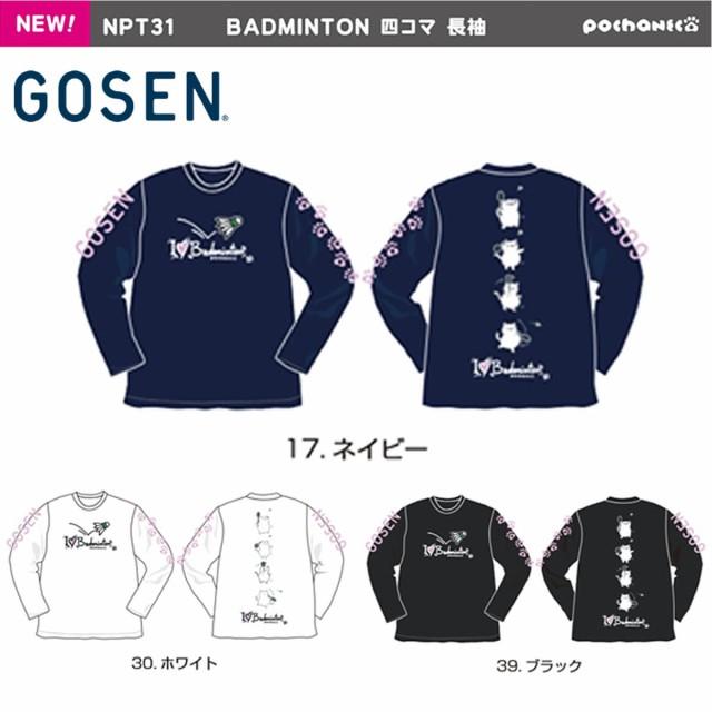 【予約販売】GOSEN NPT31 ぽちゃ猫 BADMINTON 四...
