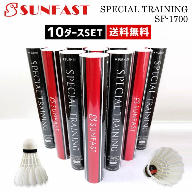 【10ダースセット】SUNFAST SPECIAL TRAINING(ス...