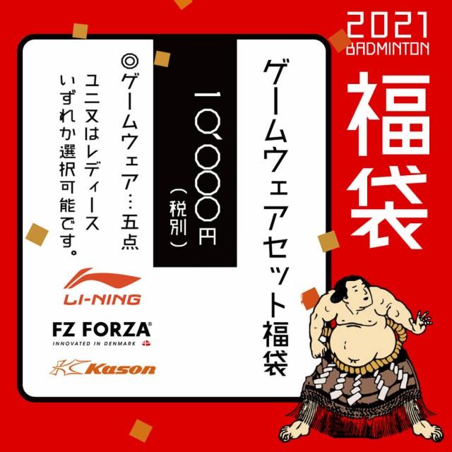 【2021年-福袋】ゲームウェア 5点セット(LI-NING ...