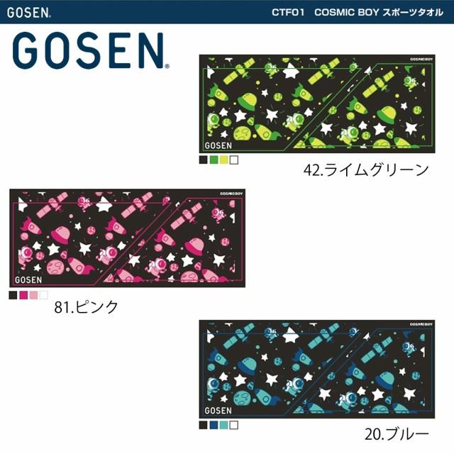 【予約販売】GOSEN CTF01 新シリーズ COSMIC BOY/...