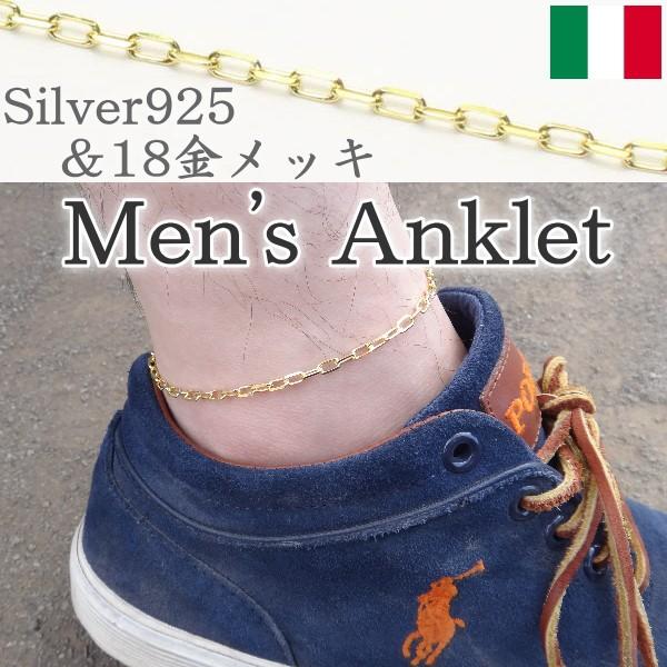 アンクレット・ゴールド・長角アズキチェーン ・...