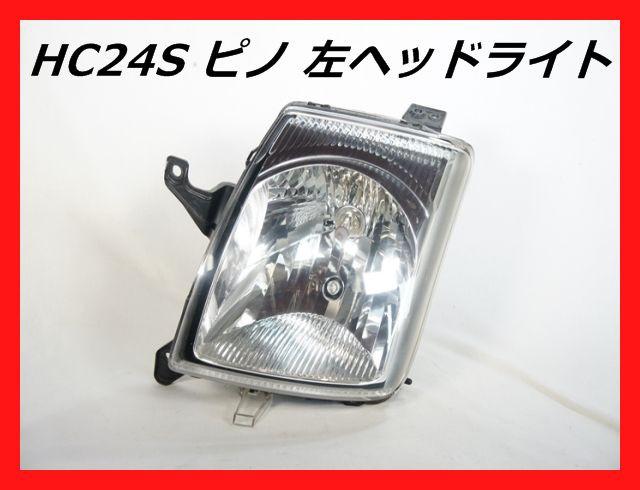 ニッサン HC24S ピノ 左ヘッドライト レベライザ...