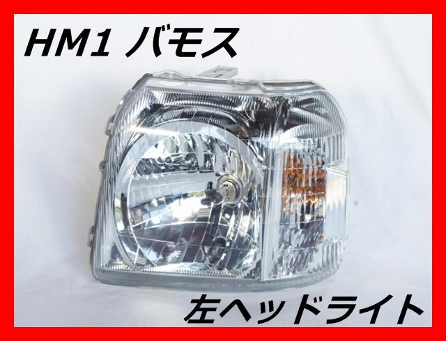 ☆送料無料☆ ホンダ バモス HM1 左ヘッドライト ...