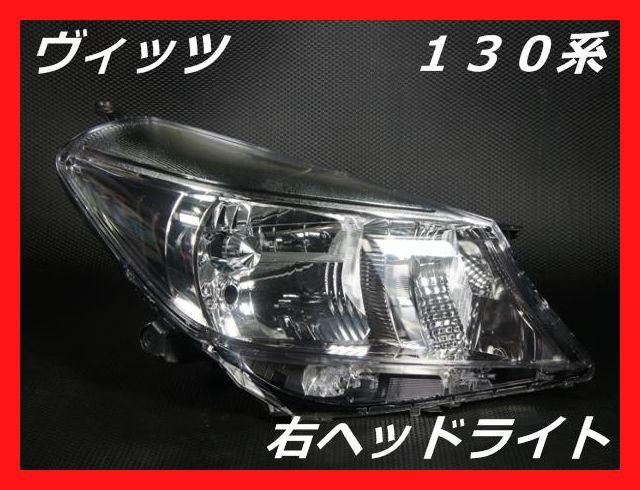 破損なし★トヨタ 130系 ヴィッツ 右ヘッドラ...