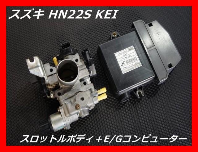 スズキ HN22S Kei スロットルボディ+エンジンコ...