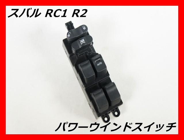スバル RC1/RC2 R2 パワーウインドスイッチ 8307...