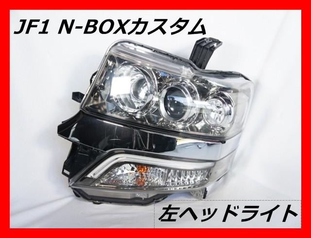 ☆送料無料☆ JF1 N-BOXカスタム 左ヘッドライト ...