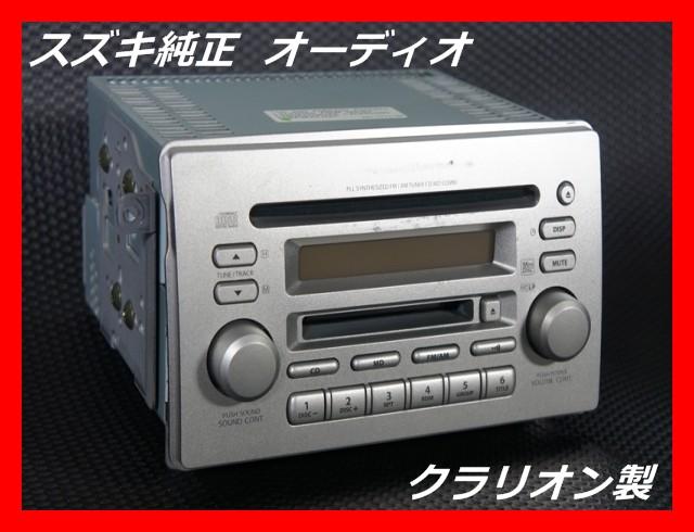スズキ MH21S ワゴンR 純正2DINオーディオ CD/MD/...