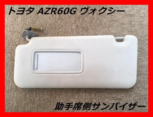 トヨタ AZR60G ヴォクシー 助手席側サンバイザー ...