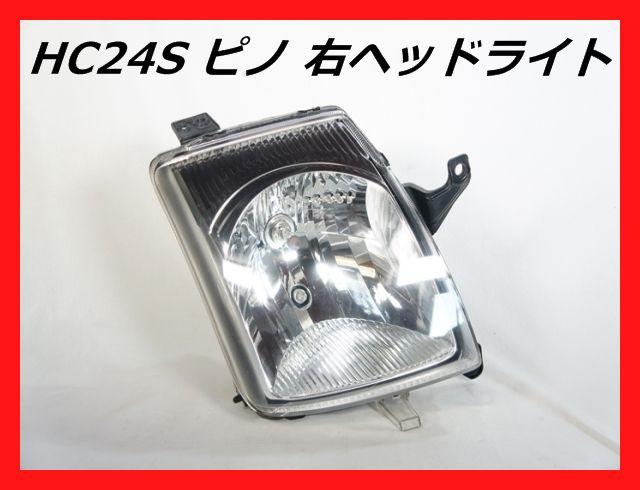 ニッサン HC24S ピノ 右ヘッドライト レベライザ...