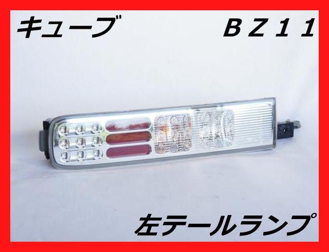 ☆美品☆ニッサン BZ11 キューブ 左テールラ...