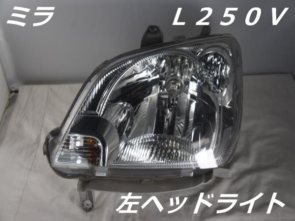 美品★ダイハツ L250V ミラ 左ヘッドライト...