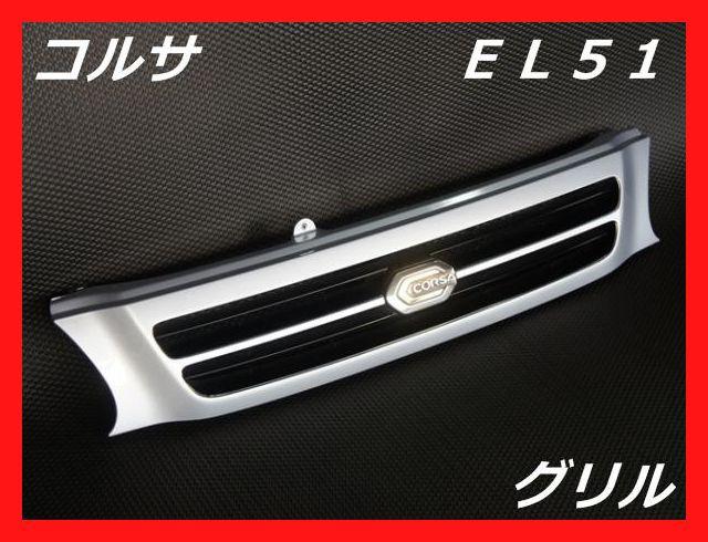 ■ EL51系 トヨタ コルサ 純正グリル シル...