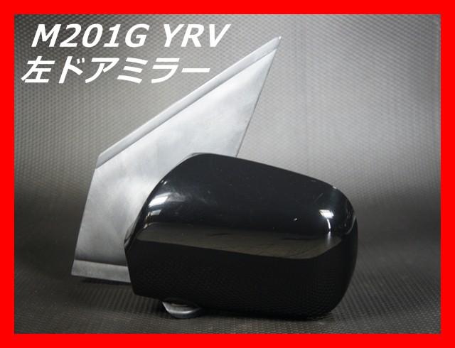 動作良好☆M201G YRV 左ドアミラー 黒 電動格納【...