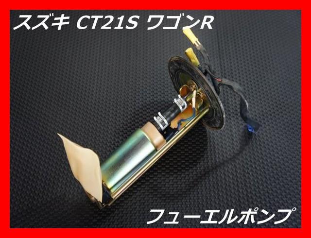 スズキ CT21S フューエルポンプ 燃料ポンプ【中古...