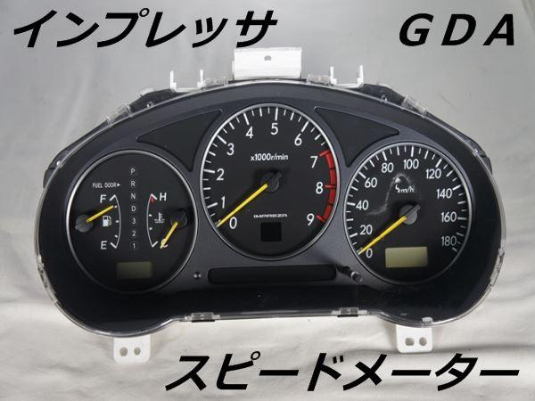 スバル GDA インプレッサ スピードメーター...