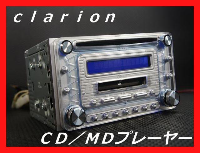 ☆美品☆良品 clarion DMB165 CD/MDプレ...