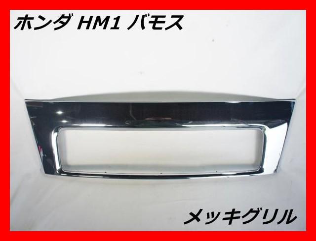 ホンダ HM1 バモス メッキ フロントモールディン...
