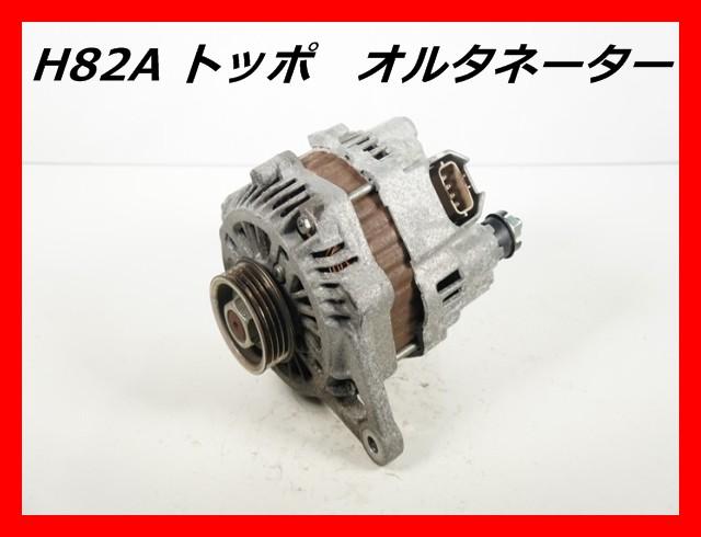 美品★良品 H82A トッポ オルタネーター ダイナモ...
