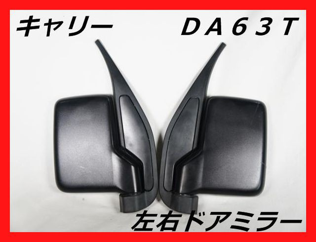 ☆良品☆スズキ DA63T キャリー 左右ドアミ...