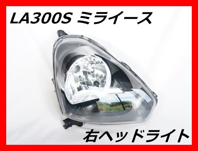 ☆送料無料☆ LA300S ミライース 右ヘッドライト ...