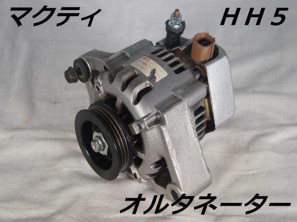 ホンダ HH5 アクティ オルタネーター【中古...