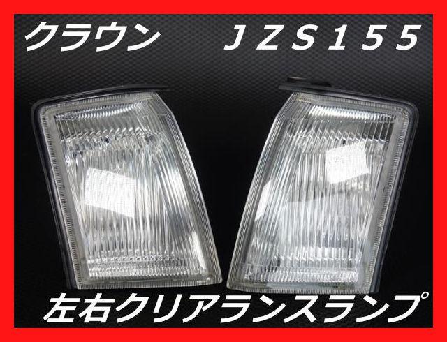 【美品】破損なし トヨタ JZS155 クラウン...
