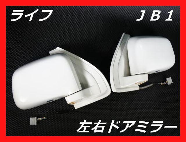 動作OK★ホンダ JB1 ライフ 左右ドアミラ...
