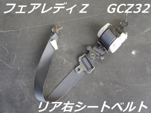 日産 GCZ32 フェアレディZ リア右シートベ...