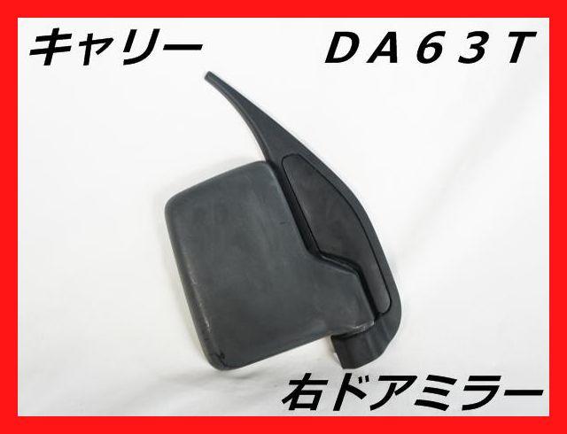 ☆送料無料☆スズキ DA63T キャリー 右ドア...