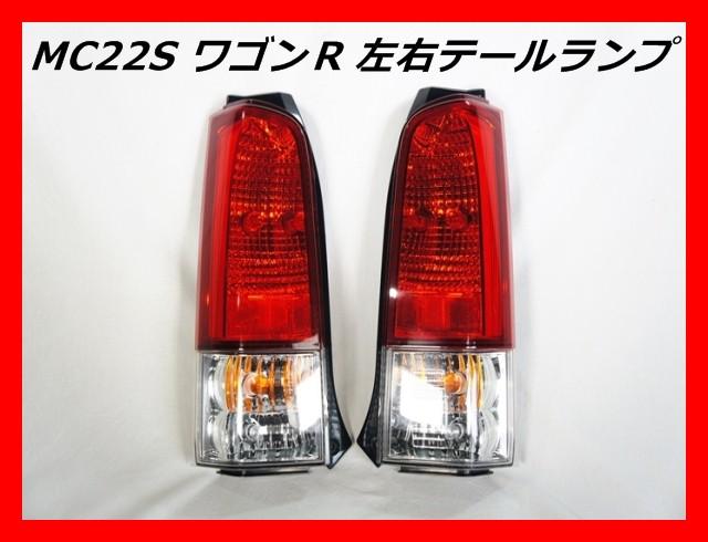 送料無料★スズキ MC22S ワゴンR 左右テールラン...