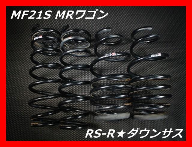 【即決】RS-R★ダウンサス MF21S MRワゴン 2WD ロ...