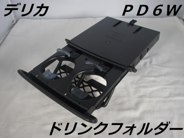 ミツビシ PD6W デリカ ドリンクフォルダー...